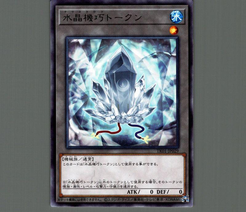 画像1: 水晶機巧トークン/レア【トークン】《TK01-JP029》 (1)