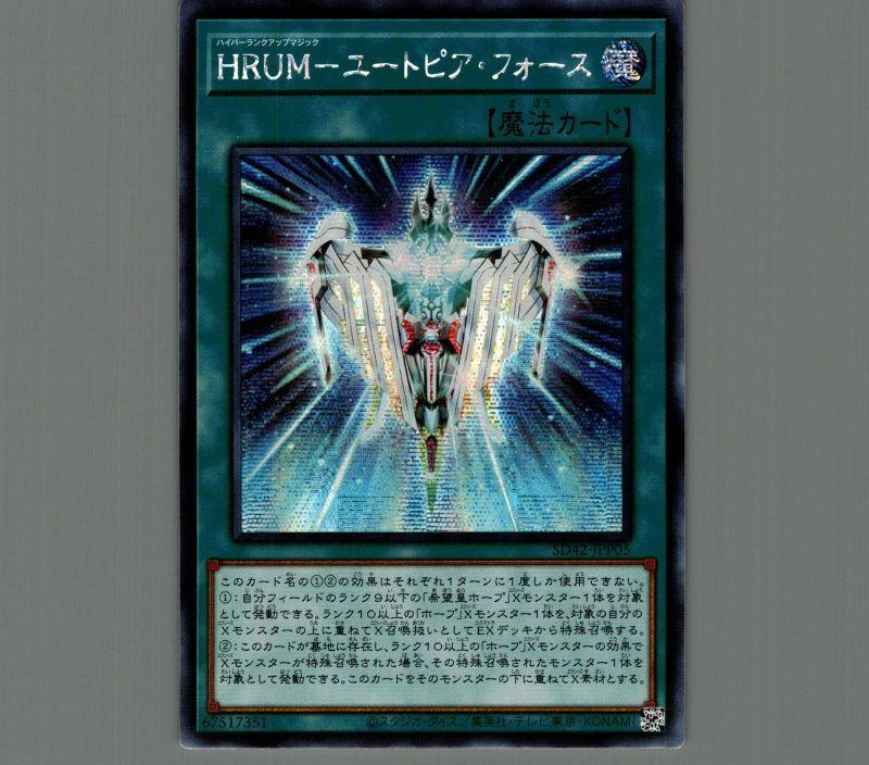 画像1: ☆アジア☆HRUMユートピアフォース/シークレット【魔法】《SD42-JPP05》 (1)