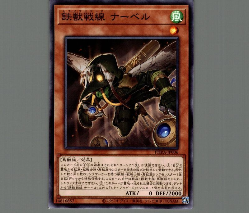 ブリゲード トライ 【遊戯王】鉄獣戦線(トライブリゲード) カード徹底解説【LIGHTNING