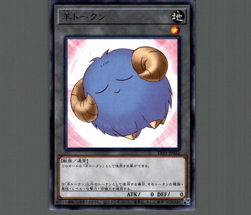 画像1: 羊トークン/レア【トークン】《TK01-JP022》 (1)