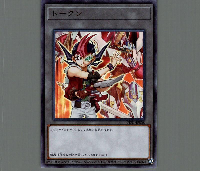 画像1: トークン(九十九遊馬)【トークン】《TK01-JP008》 (1)