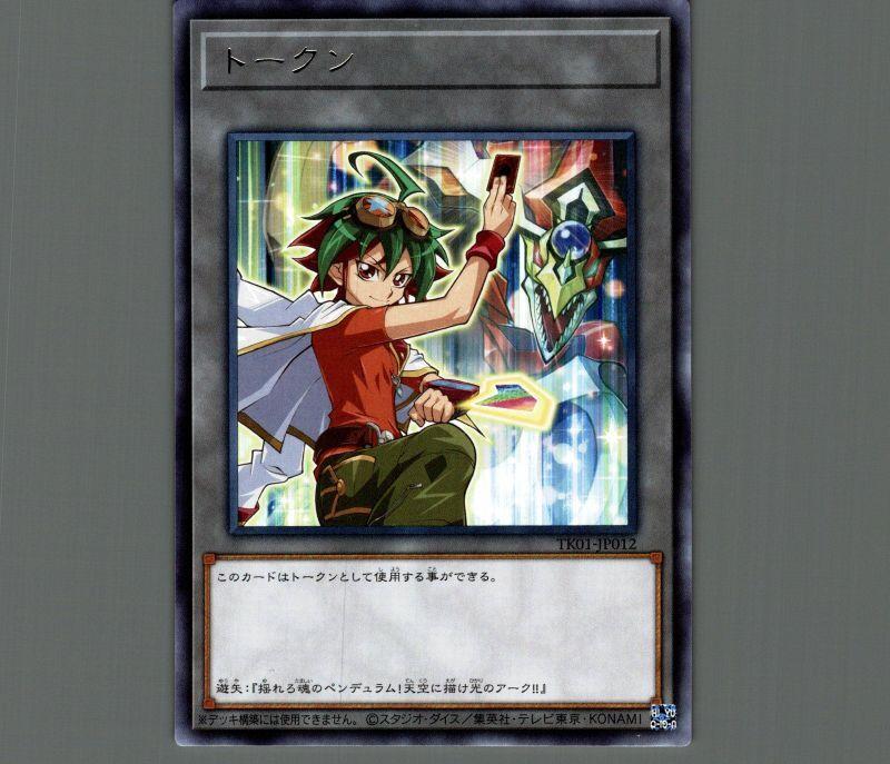 画像1: トークン(榊遊矢)/レア【トークン】《TK01-JP012》 (1)