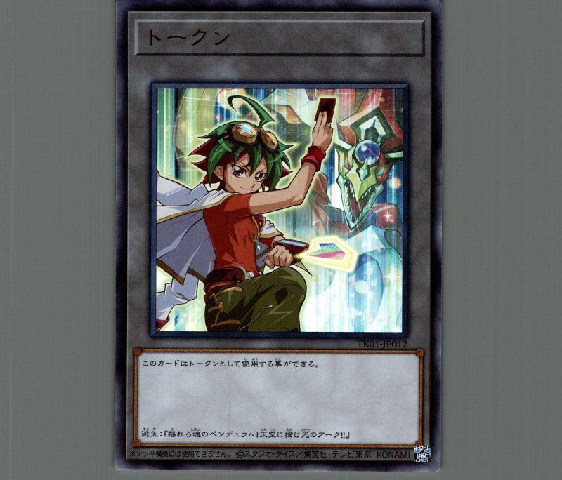 画像1: トークン(榊遊矢)/ウルトラ【トークン】《TK01-JP012》 (1)