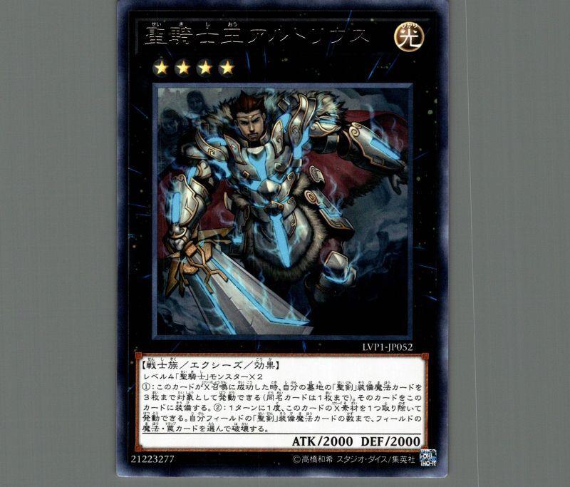画像1: 聖騎士王アルトリウス/レア【エクシーズ】《LVP1-JP052》 (1)