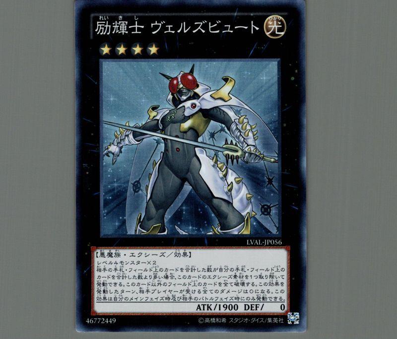 画像1: 励輝士ヴェルズビュート/スーパー【エクシーズ】《LVAL-JP056》 (1)