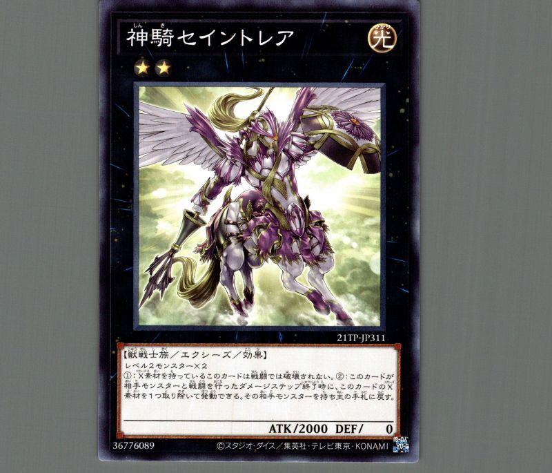 画像1: 神騎セイントレア/ノーマル【エクシーズ】《21TP-JP311》 (1)