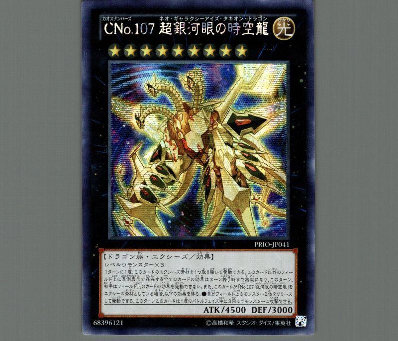 画像1: ☆アジア☆CNo.107超銀河眼の時空龍/シークレット【エクシーズ】《PRIO-JP041》 (1)