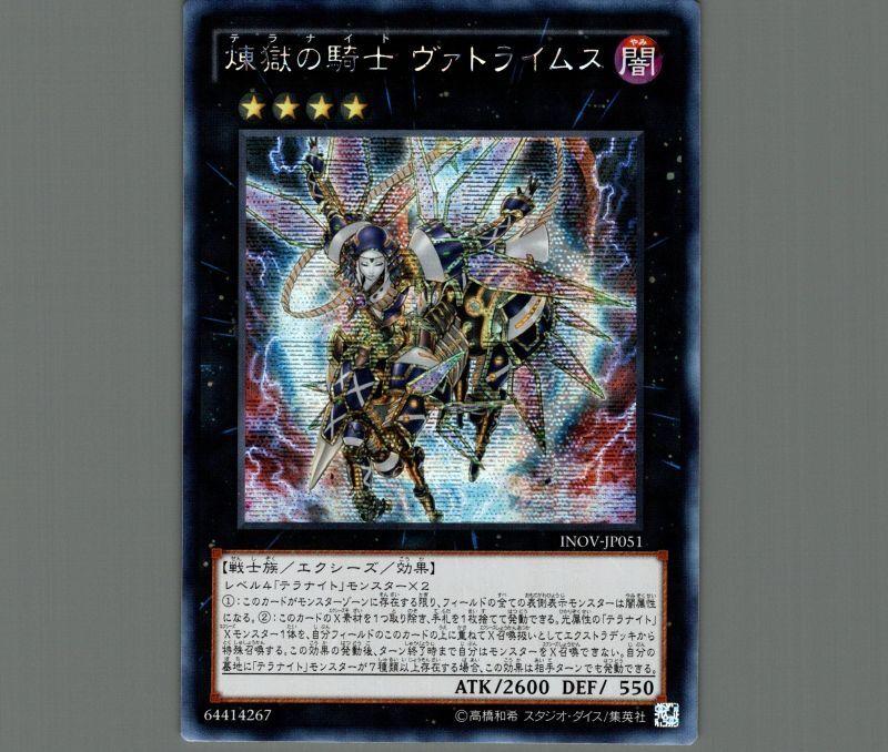 画像1: ☆アジア☆煉獄の騎士ヴァトライムス/シークレット【エクシーズ】《INOV-JP051》 (1)