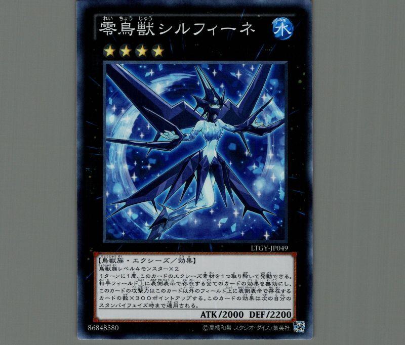 画像1: 零鳥獣シルフィーネ/スーパー【エクシーズ】《LTGY-JP049》 (1)