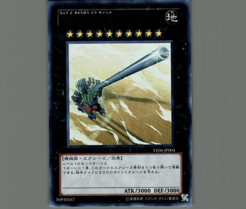 画像1: 超弩級砲塔列車グラタフ・マックス/ウルトラレッドver【エクシーズ】《VE06-JP004》 (1)
