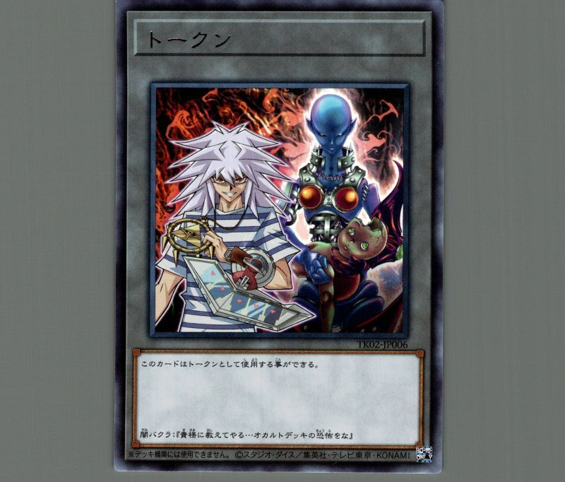 画像1: トークン(闇バクラ)/レア【トークン】《TK02-JP006》 (1)