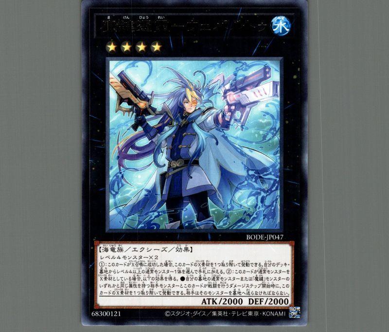 画像1: 魔鍵憑霊-ウェパルトゥ/レア【エクシーズ】《BODE-JP047》 (1)