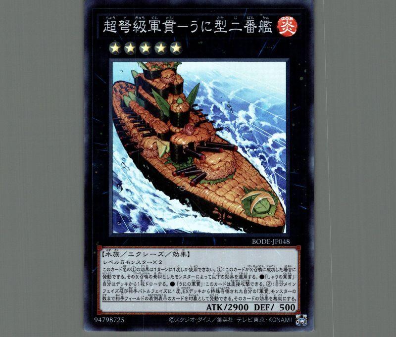 画像1: 超弩級軍貫-うに型二番艦/スーパー【エクシーズ】《BODE-JP048》 (1)