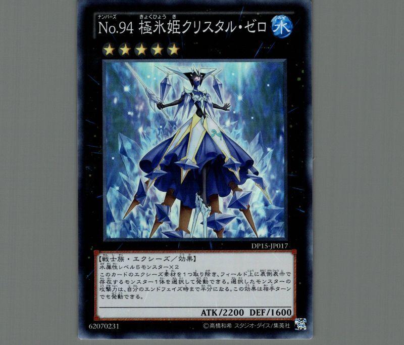 画像1: No.94極氷姫クリスタルゼロ/スーパー【エクシーズ】《DP15-JP017》 (1)