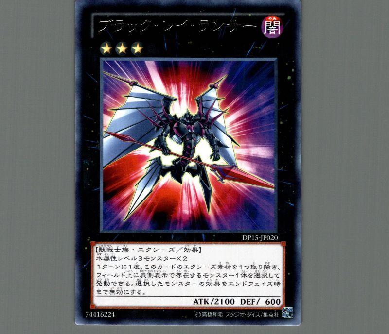 画像1: ブラックレイランサー/レア【エクシーズ】《DP15-JP020》 (1)