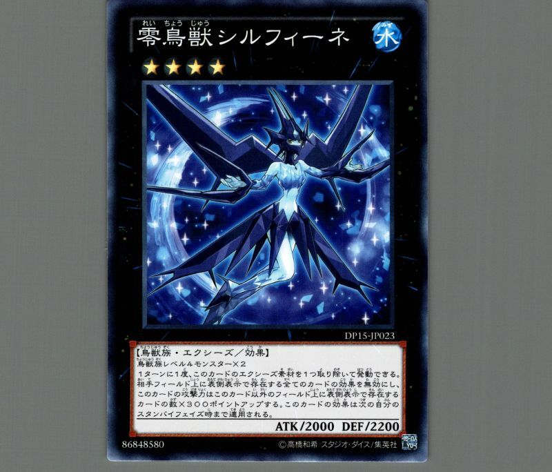 画像1: 零鳥獣シルフィーネ/ノーマル【エクシーズ】《DP15-JP023》 (1)