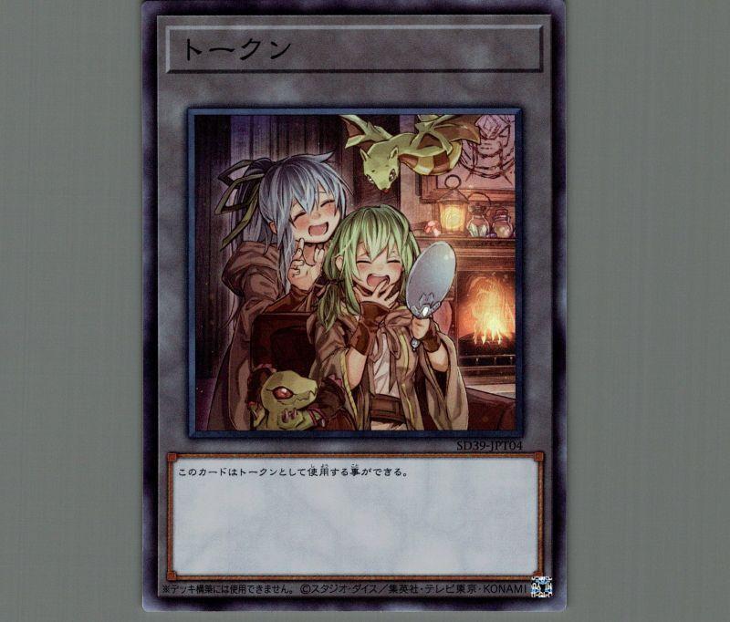 画像1: トークン(エリア&ウィン)/スーパー【トークン】《SD39-JPT04》 (1)