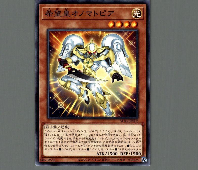 画像1: 希望皇オノマトピア/ノーマル【モンスター】《SD42-JP002》 (1)