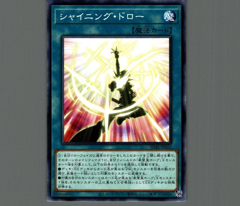 画像1: シャイニングドロー/ノーマル【魔法】《SD42-JP022》 (1)