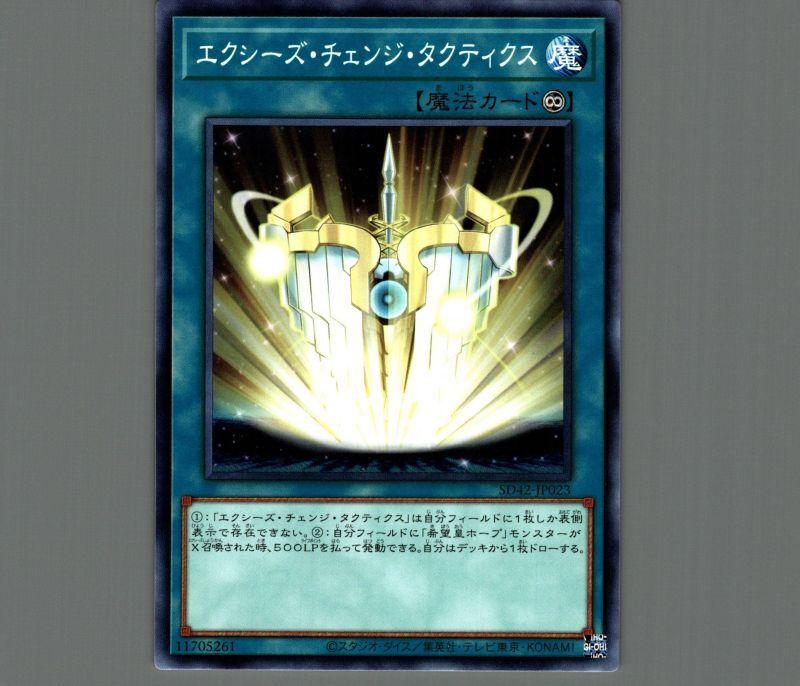 画像1: エクシーズチェンジタクティクス/ノーマル【魔法】《SD42-JP023》 (1)