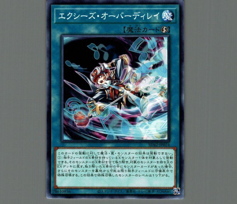 画像1: エクシーズオーバーディレイ/ノーマル【魔法】《SD42-JP024》 (1)