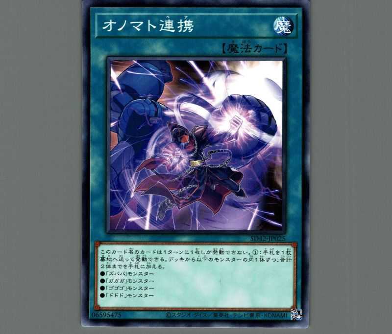 画像1: オノマト連携/ノーマル【魔法】《SD42-JP025》 (1)