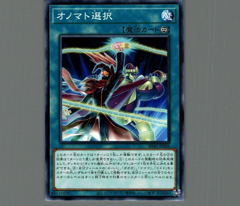 画像1: オノマト選択/ノーマル【魔法】《SD42-JP026》 (1)