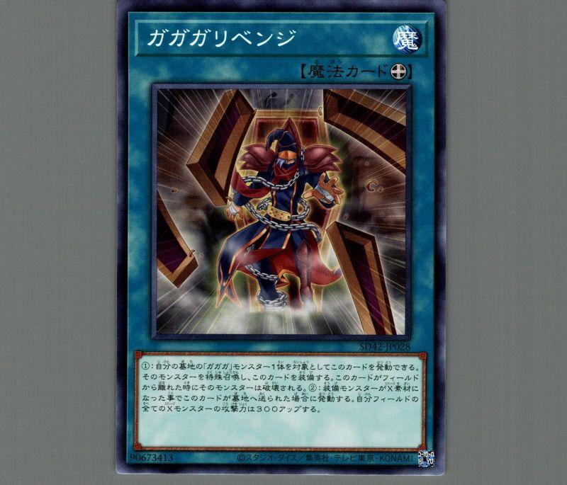 画像1: ガガガリベンジ/ノーマル【魔法】《SD42-JP028》 (1)