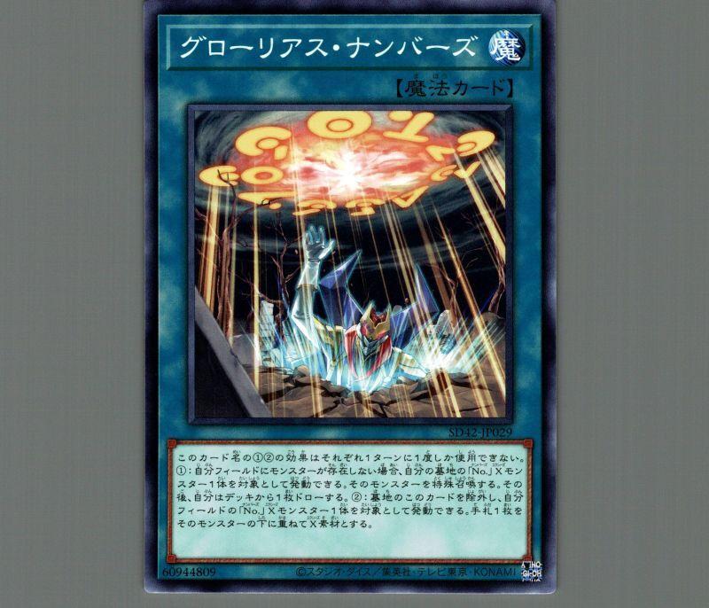 画像1: グローリアスナンバーズ/ノーマル【魔法】《SD42-JP029》 (1)
