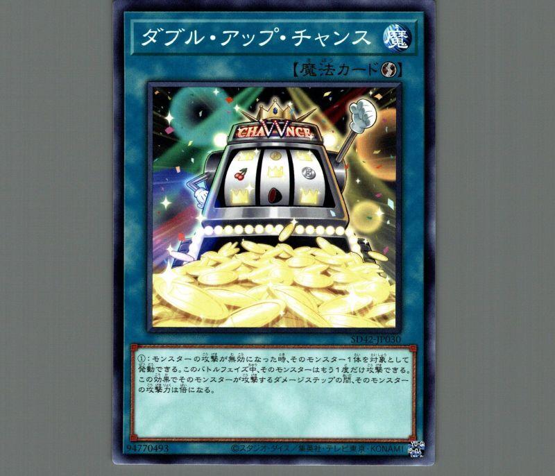 画像1: ダブルアップチャンス/ノーマル【魔法】《SD42-JP030》 (1)