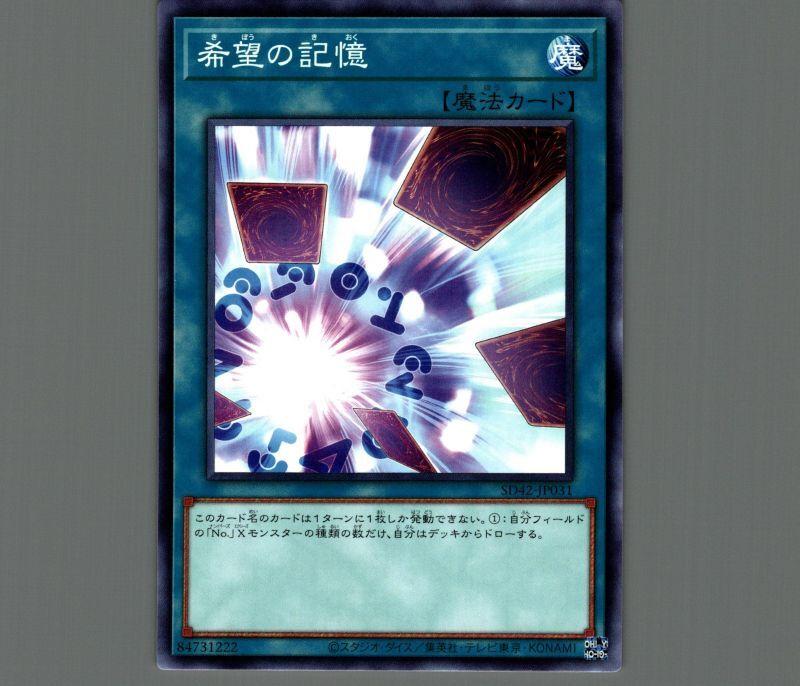 画像1: 希望の記憶/ノーマル【魔法】《SD42-JP031》 (1)