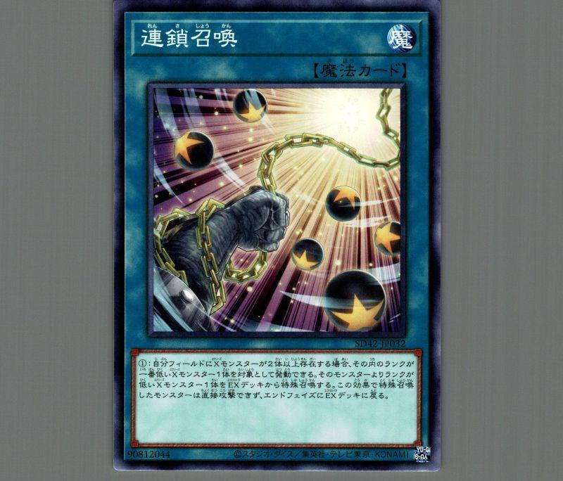 画像1: 連鎖召喚/ノーマル【魔法】《SD42-JP032》 (1)