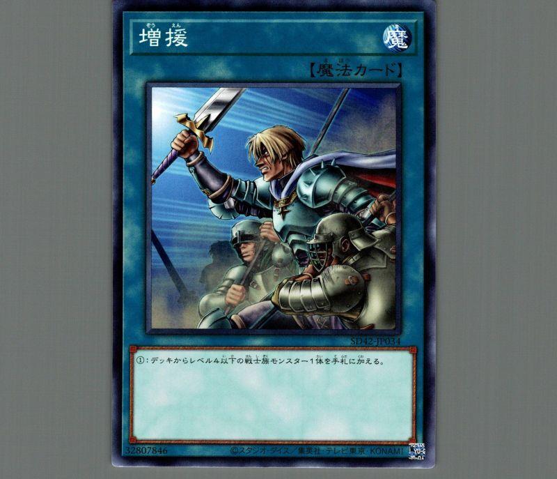 画像1: 増援/ノーマル【魔法】《SD42-JP034》 (1)
