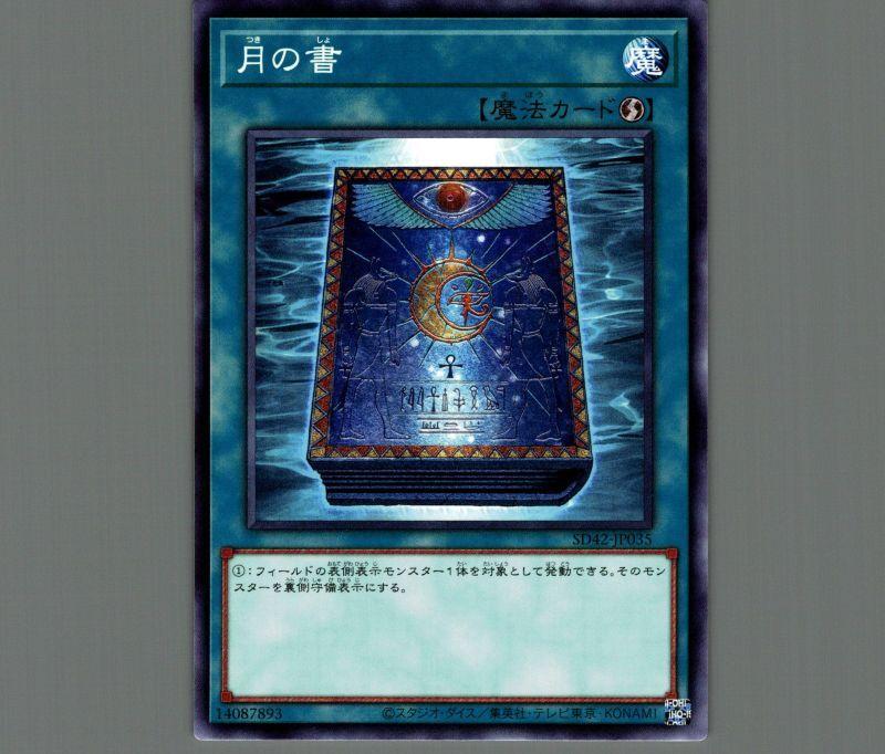 画像1: 月の書/ノーマル【魔法】《SD42-JP035》 (1)