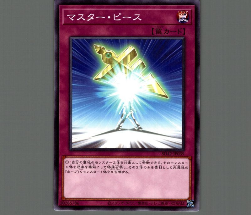 画像1: マスターピース/ノーマル【罠】《SD42-JP039》 (1)