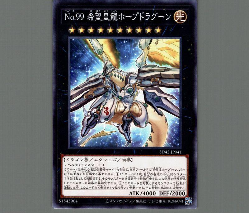 画像1: No.99 希望皇龍ホープドラグーン/ノーマル【エクシーズ】《SD42-JP041》 (1)
