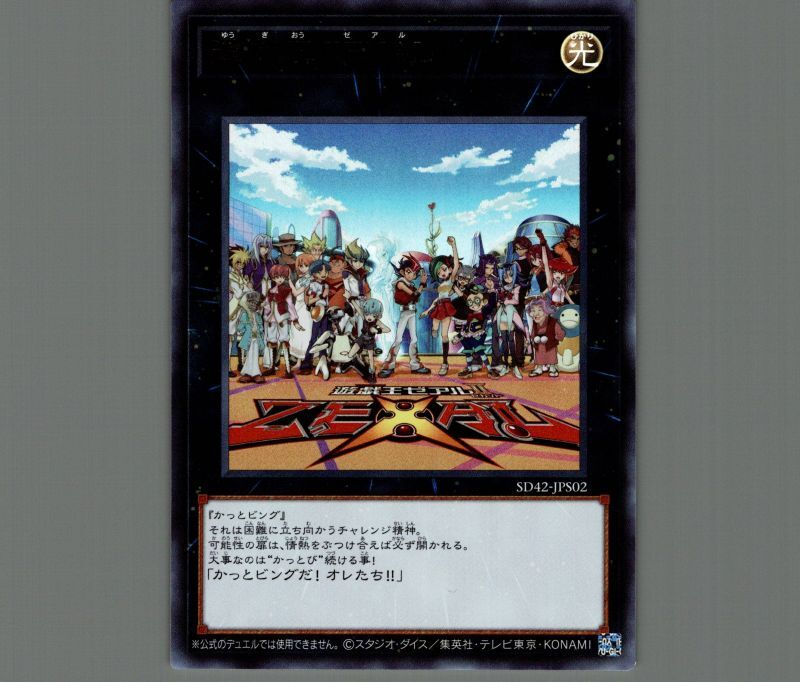 画像1: 遊戯王ZEXAL/ウルトラ【エクシーズ】《SD42-JPS02》 (1)