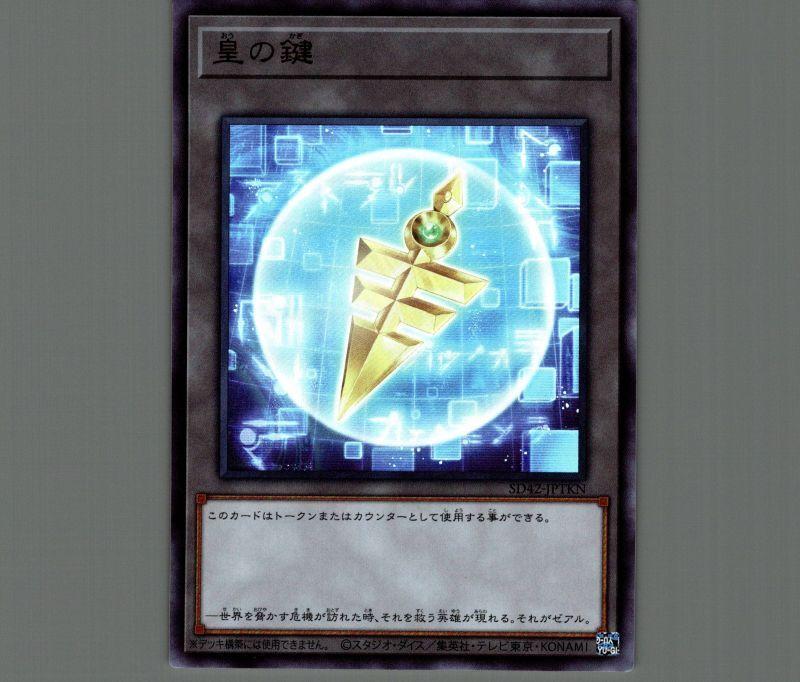 画像1: 皇の鍵/ウルトラ【トークン】《SD42-JPTKN》 (1)