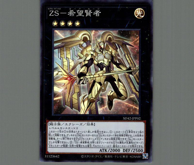 画像1: ZS希望賢者/スーパー【エクシーズ】《SD42-JPP02》 (1)