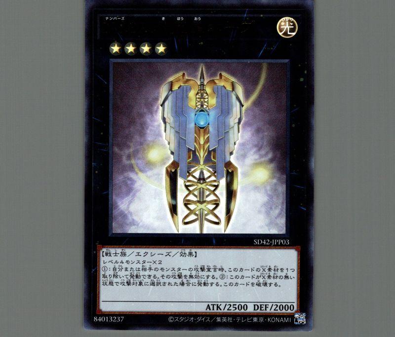 画像1: No.39 希望皇ホープ/ウルトラ【エクシーズ】《SD42-JPP03》 (1)