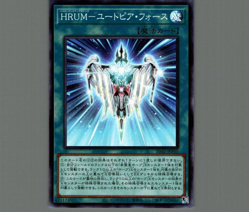 画像1: HRUMユートピアフォース/スーパー【魔法】《SD42-JPP05》 (1)